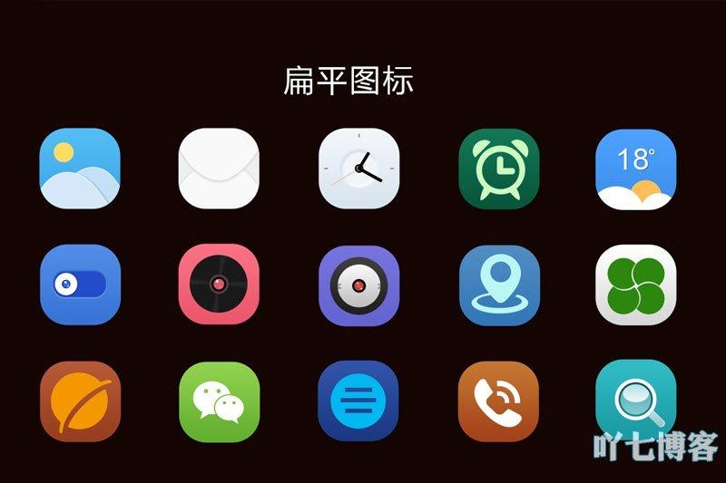 扁平化icon设计