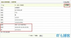 DedeCMS调用自定义表单时间和IP