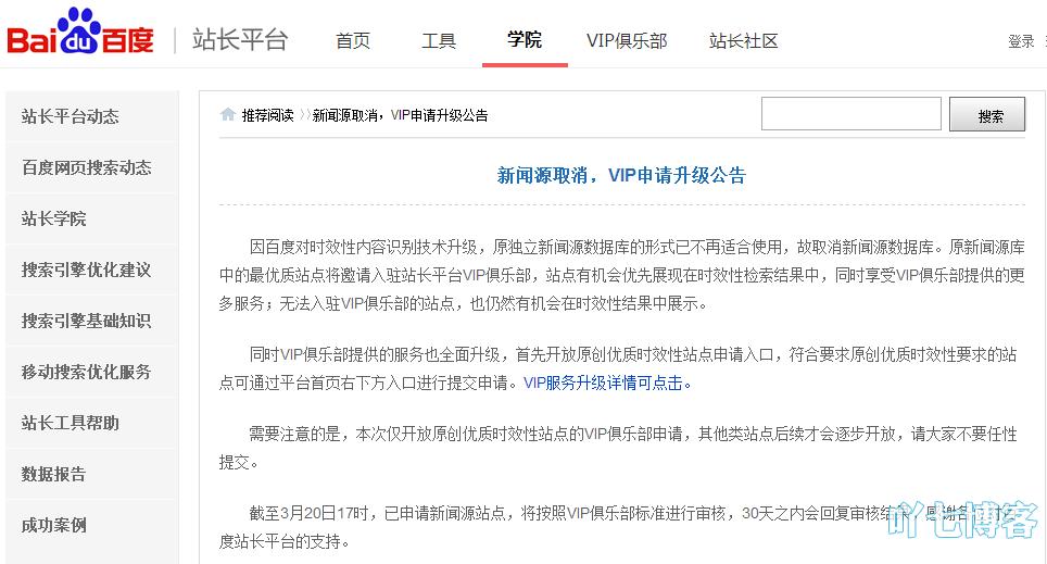百度新闻源取消,VIP申请升级公告