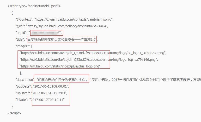 百度熊掌号添加JSON_LD