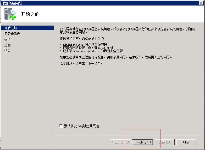 web服务安装第一步
