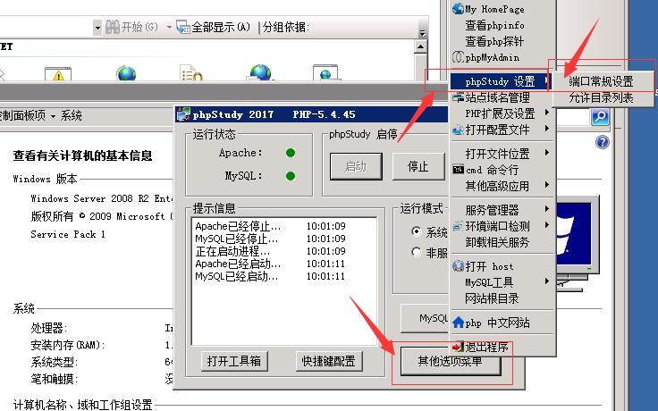 phpstudy端口设置