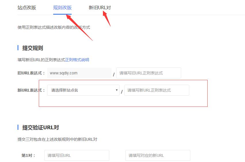 提交百度资源URL改版