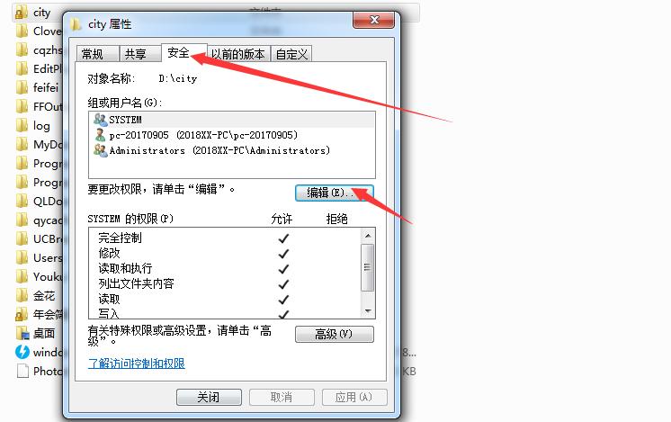 文件夹安全设置