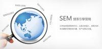 如何提高SEM竞价推广转化率